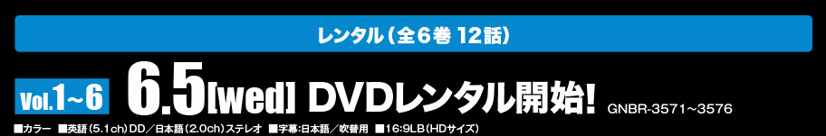 レンタル 6.5[wed]レンタル開始! セル Vol.1 6.26[wed]ON SALE DVD-BOX 6.26[wed]ON SALE